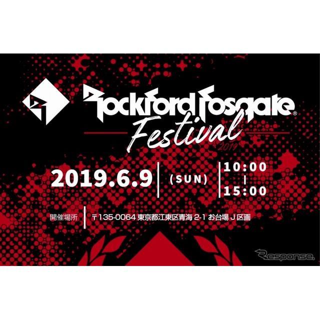 Rockford Fosgate Festival 2019