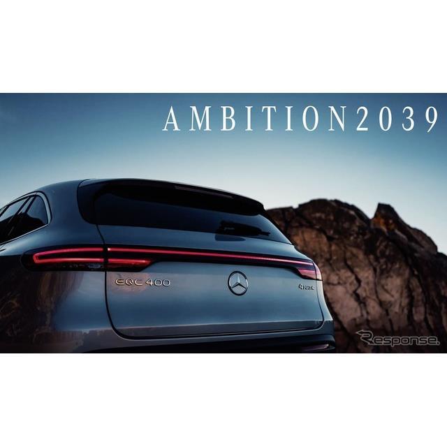 メルセデスベンツを含めたダイムラーの中期経営計画、「アンビション2039」のイメージ