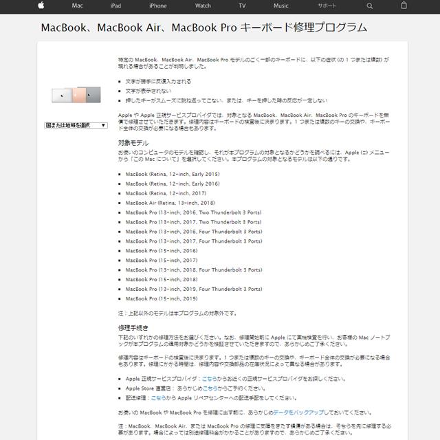 アップル、「MacBook、MacBook Air、MacBook Pro キーボード修理プログラム」発表