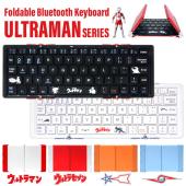 「ウルトラマン Bluetooth3つ折りキーボードシリーズ」