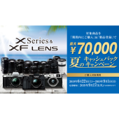 富士フイルム、Xシリーズ&XFレンズ対象の「夏のキャッシュバックキャンペーン」