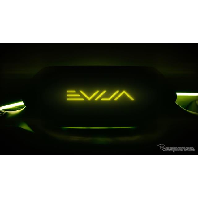 ロータスのEVハイパーカー、エヴァイアのロゴ