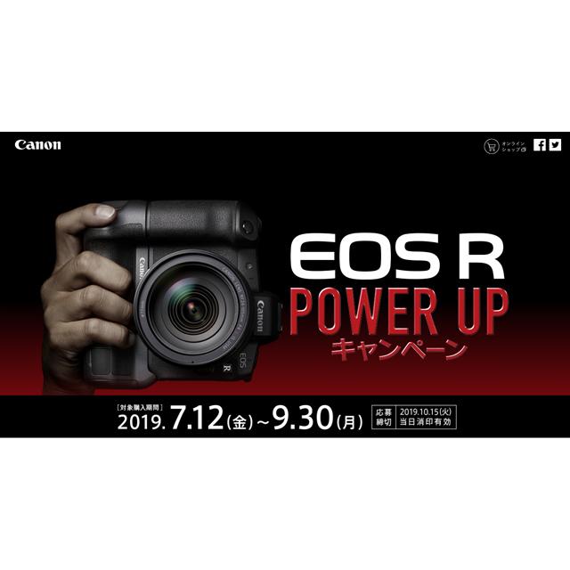「EOS R POWER UPキャンペーン」