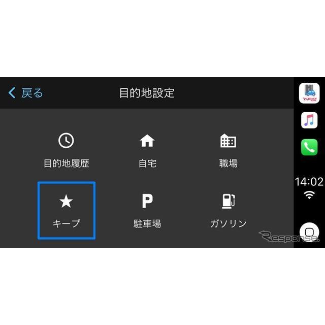 今回のアップグレードにより、CarPlay対応車載機にも、登録(キープ)した情報を表示でき、目的地として設定できるようになった