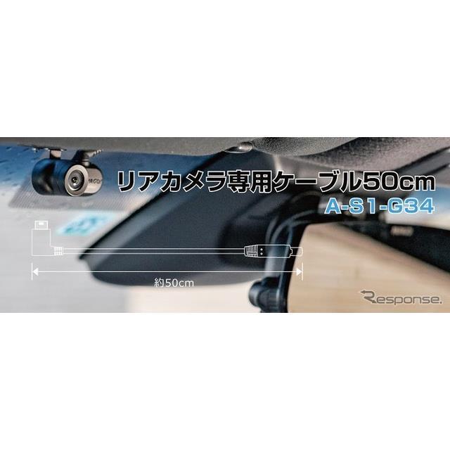 PAPAGOジャパン リアカメラ用ケーブル50cm