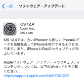 「iOS 12.4」