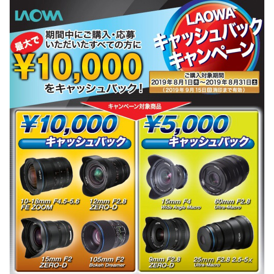 最大10,000円還元の「LAOWAカメラレンズキャッシュバックキャンペーン」8/1開始