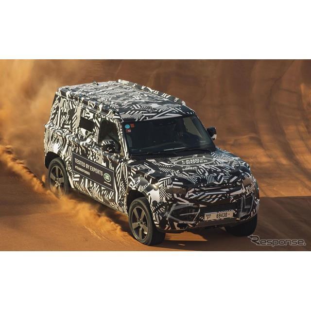 ランドローバーは8月2日、現在開発を進めている新型『ディフェンダー』(Land Rover Defender)の最新プロ...
