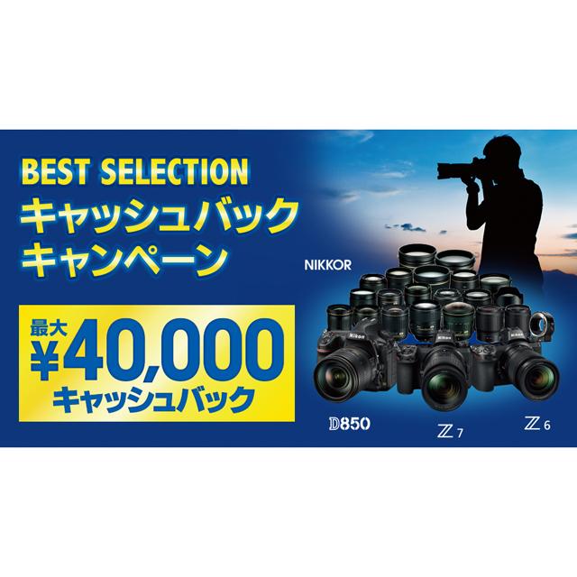 ニコン、最大40,000円還元の「BEST SELECTION キャッシュバックキャンペーン」