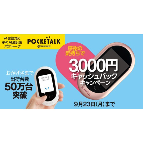 3,000円キャッシュバックキャンペーン