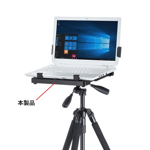 サンワ、カメラ用三脚に取り付けられる「ノートパソコンホルダー」