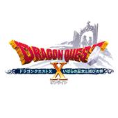 「ドラゴンクエストX いばらの巫女と滅びの神 オンライン」
