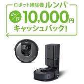 ロボット掃除機 ルンバi7+/i7 10,000円キャッシュバック!