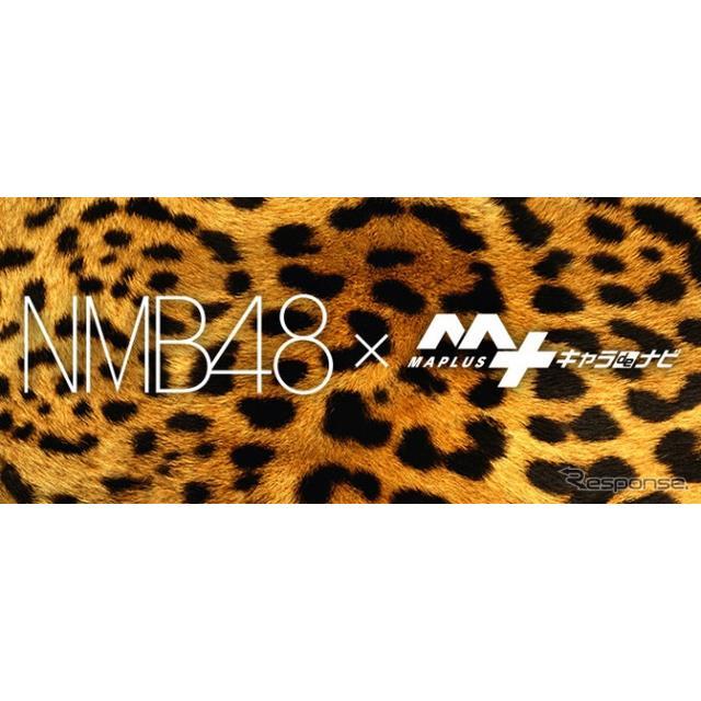 「NMB48」がボイスコンテンツとして登場