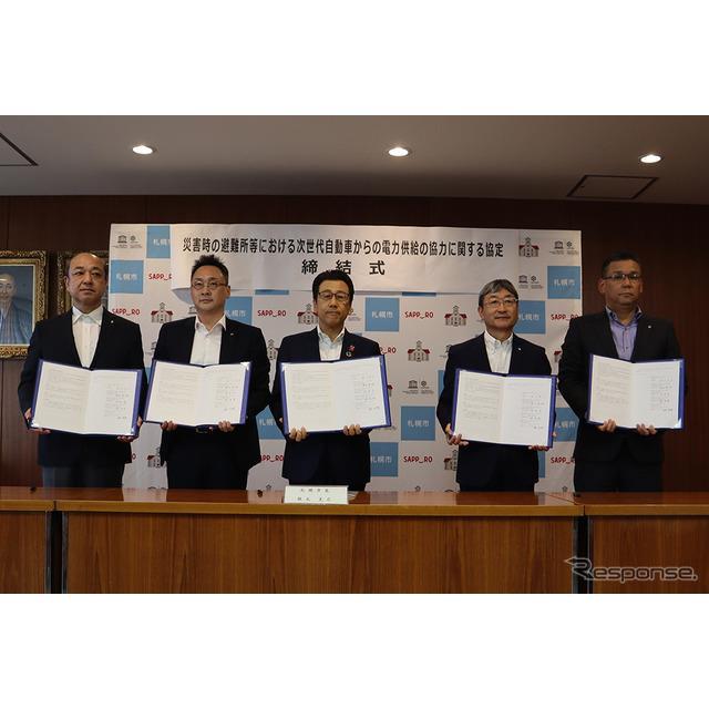 日産自動車、札幌市と「災害時の避難所等における次世代自動車からの電力供給の協力に関する協定」を締結