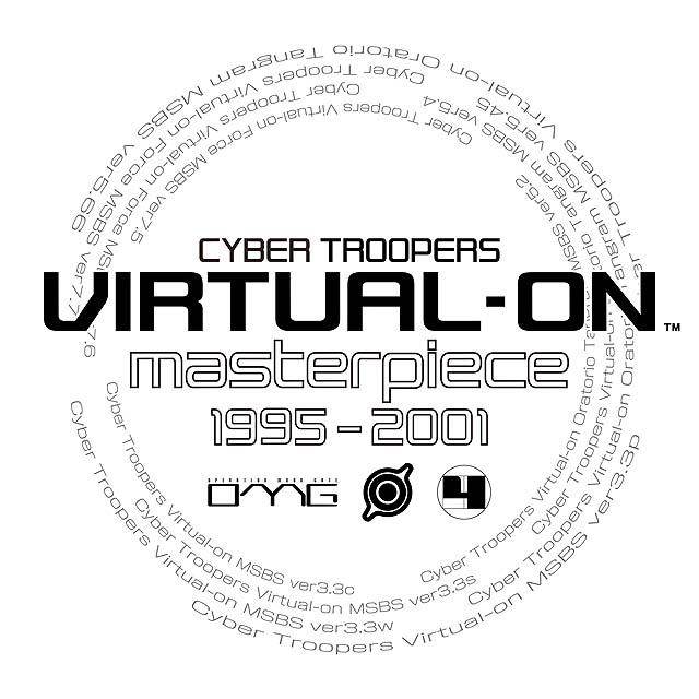 電脳戦機バーチャロン マスターピース 1995〜2001