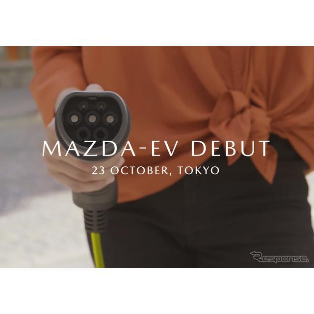 マツダが東京モーターショーで新型EVを世界初公開すると発表。写真はティザーイメージ