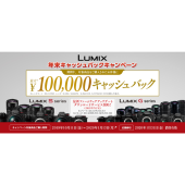 LUMIX 年末キャッシュバックキャンペーン