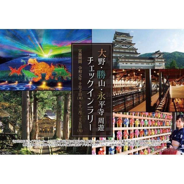 大野・勝山・永平寺周遊チェックインラリー