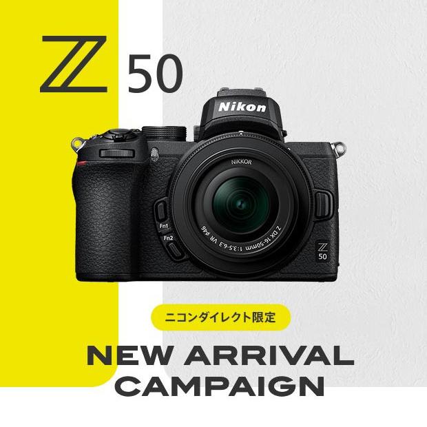 Z 50 新登場キャンペーン