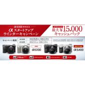 α6100発売記念 αスタートアップ ウインターキャンペーン