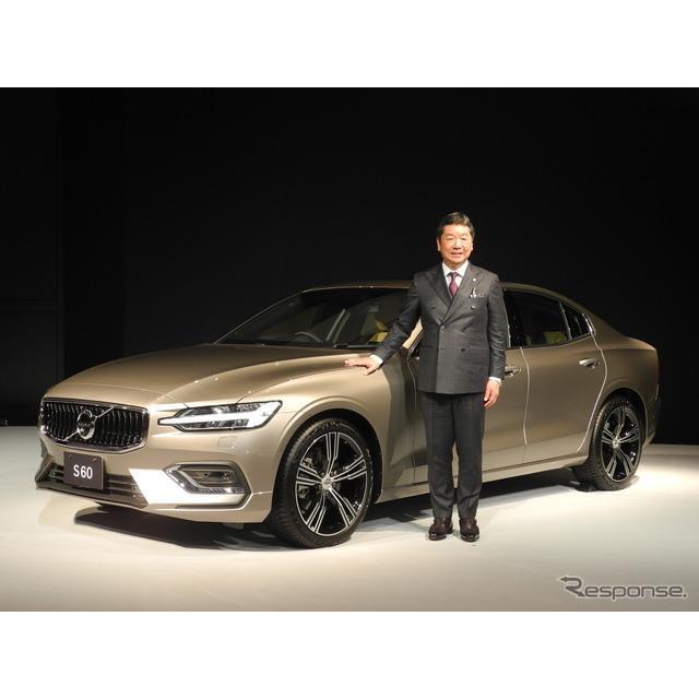 ボルボ・カー・ジャパンの木村隆之社長と新型『S60』