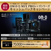 OM-D E-M1X PROレンズシリーズ キャッシュバックキャンペーン