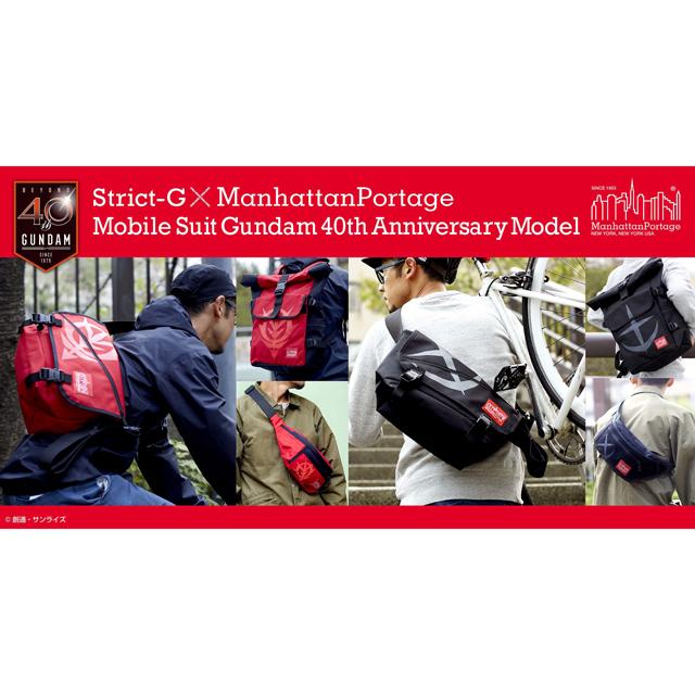 Manhattan Portage「機動戦士ガンダム」40周年記念 ヴィンテージメッセンジャーバッグ/ウエストバッグ/バックパック