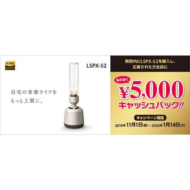 LSPX-S2 19冬 キャッシュバックキャンペーン