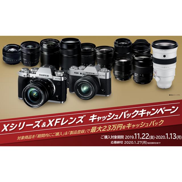 Xシリーズ&XFレンズ キャッシュバックキャンペーン