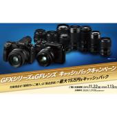 GFXシリーズ&GFレンズ キャッシュバックキャンペーン