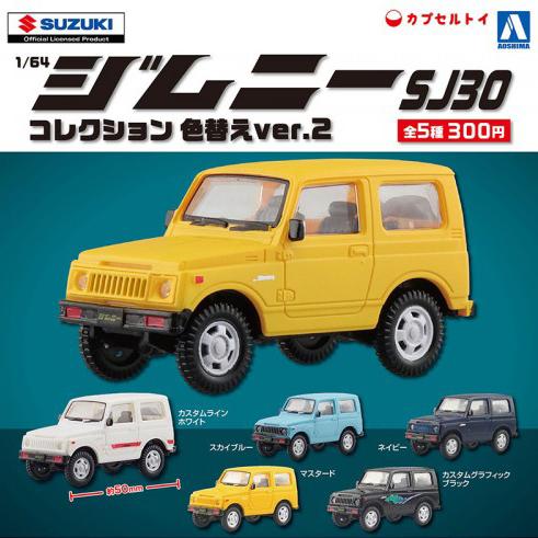 1/64 ジムニーコレクション SJ30色替えver.2