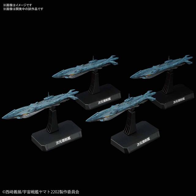 1/1000 次元潜航艦セット