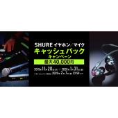 SHURE イヤホン/マイク キャッシュバックキャンペーン