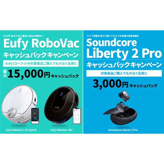 Eufy RoboVacキャッシュバックキャンペーン、Soundcore Liberty 2 Proキャッシュバックキャンペーン