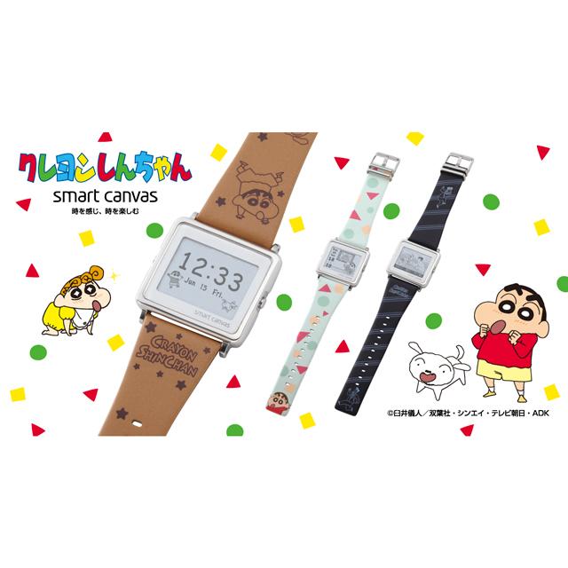 クレヨンしんちゃん Smart Canvasデジタル腕時計