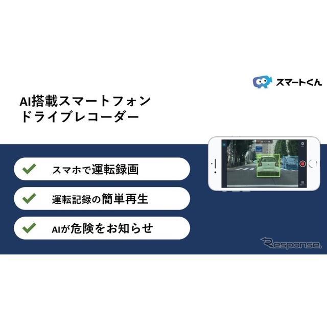 ドラレコアプリ「スマートくん」