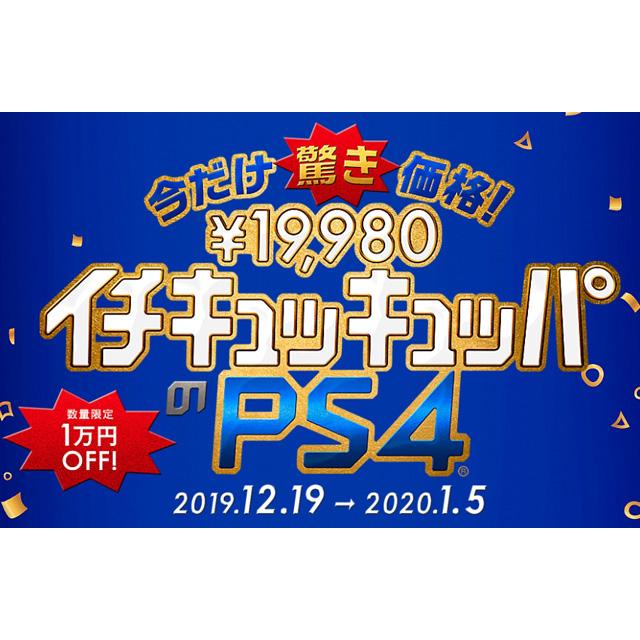 PS4が19,980円 ソニーの1万円値下げキャンペーン