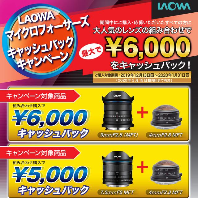 LAOWAマイクロフォーサーズキャッシュバックキャンペーン