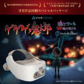 VIVE Focus ゲゲゲの鬼太郎 スペシャルパッケージ