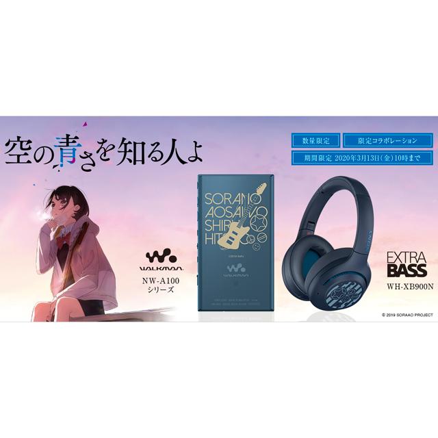 NW-A105/SA、WH-XB900N/SA