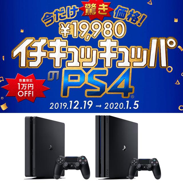 PS4が税別19,980円に、1万円値下げの「イチキュッキュッパ」キャンペーン