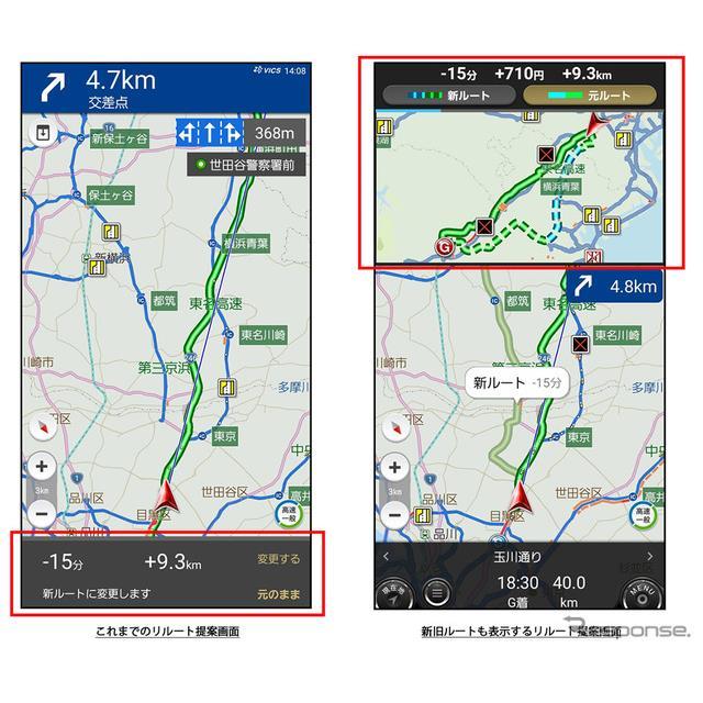 現在のルートと新しいルート全体を地図上で比較表示