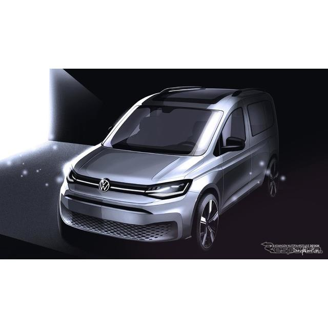 VWキャディ新型のティザースケッチ