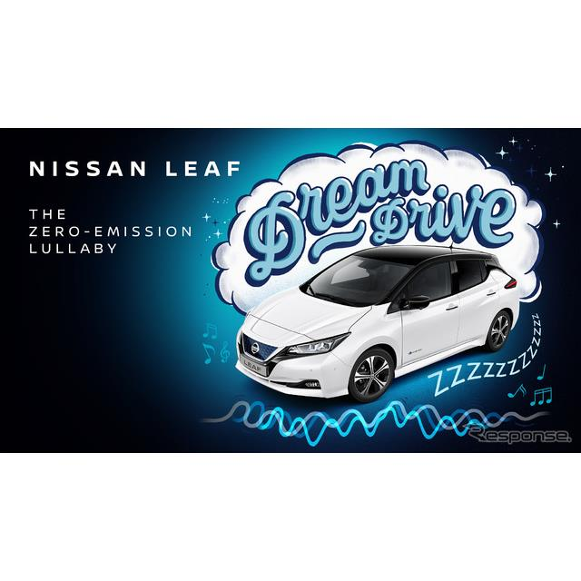 日産自動車の欧州部門は2月10日、『リーフ』(Nissan Leaf)のEVサウンドを使用して、赤ちゃんの子守歌にな...