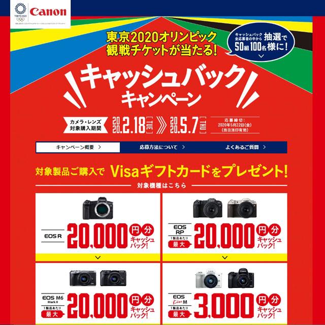 「キヤノン 東京2020オリンピック観戦チケットが当たる! キャッシュバックキャンペーン」