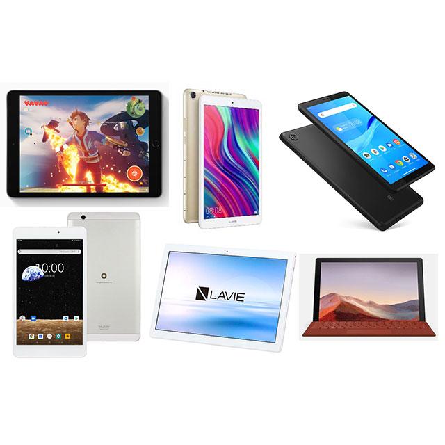 タブレットPC 1〜3万円台を中心にiPadやSurfaceなど最新モデルまとめ