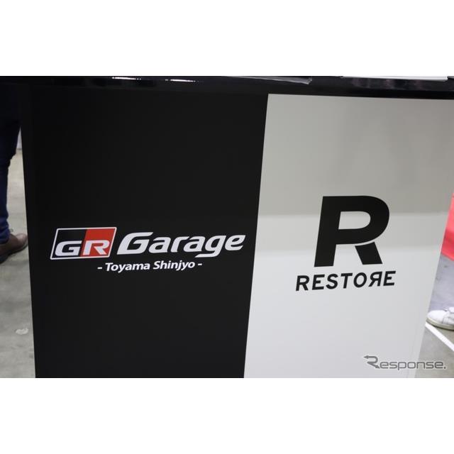 ノスタルジック2デイズ2020ではネッツトヨタ富山のGRガレージ富山新庄のレストア部門がプロモーションを行っていた。