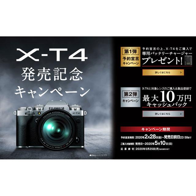 「X-T4 発売記念キャンペーン」