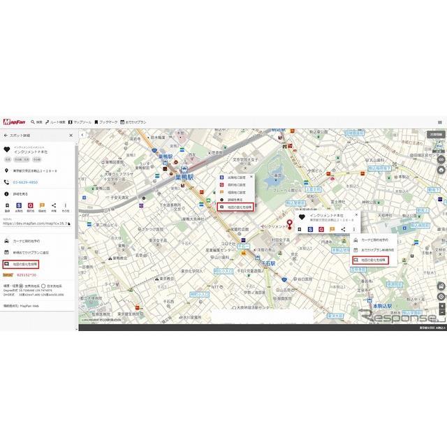 「MapFan」、地図の変化点投稿機能